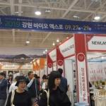 강원바이오엑스포 개막