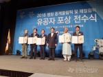 최돈진,천세복 올림픽 포상