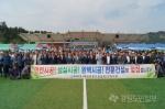 전문건설협회 강원도회 체육대회