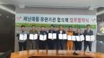 삼척 재난대응 유관기관협 구축