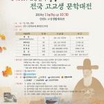[알립니다] 제11회 관동별곡 송강 전국 고교생 문학대전