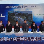 춘천농협 농수산물종합유통센터 기공식