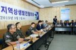화천 민군관 지역 상생발전협의회