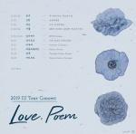 '2019 아이유 투어 콘서트' 일정 공개… 티켓팅 방법은?