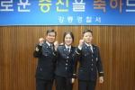 '아버지·아들·며느리' 한지붕 근무 강릉경찰서 특별한 승진식