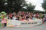 [공공기관 브리핑] 도로교통공단 교통안전 캠핑 페스티벌
