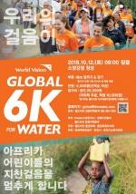 [알립니다] '2019 글로벌 6K 포 워터' 식수 후원캠페인