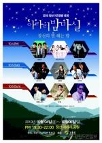 정선아리랑제 기간 '야간 관광 축제' 열린다
