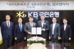 더존비즈온,KB국민은행 업무협약
