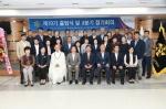 민주평통 평창군협의회 위촉식