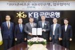 더존비즈온-KB국민은행 업무협약