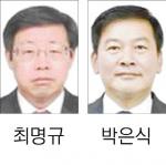 최명규·박은식 명예평창군민 선정