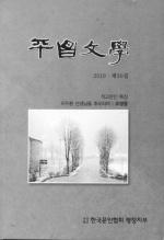 '평창문학' 30집 발간