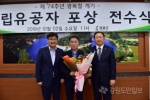 영월군 독립유공자 포상 전수식 개최