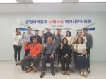 aT 강원본부 단체급식 혁신자문위