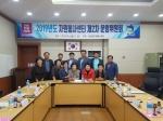 화천자원봉사센터 운영위원회