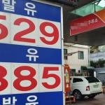 기름값 6주째 상승