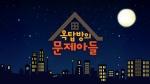 [TV 하이라이트] 예비 신혼부부 강남·이상화
