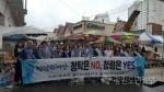강원통계지청·강원서부보훈지청 청렴캠페인