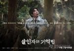 김영하 원작 '살인자의 기억법' 설경구의 눈빛에 빠져볼까