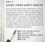 [알립니다] 님의침묵 서예대전 초대작가 서화전시회