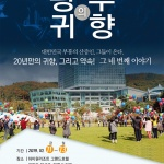 하이원리조트와 함께하는 '광부의 귀향' 프로젝트