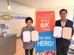 쉐보레자동차 춘천중앙대리점 '글로벌 6K 포 워터' 캠페인 동참
