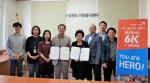 강원도자원봉사센터 '글로벌 6K 포 워터' 캠페인 동참