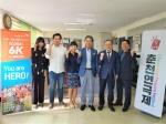 춘천연극제 '글로벌 6K 포 워터' 캠페인 동참