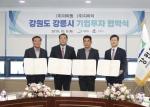 강릉 제2농공단지 기업유치 활발
