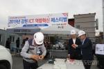 KT강원본부 ICT역량혁신 페스티벌