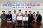 철원군-오세득 셰프 오대쌀 요리 개발 협약