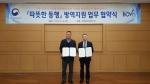 동부보훈지청 방역업체 협약