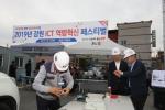 강원 ICT 역량혁신 페스티벌