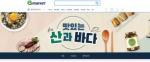 도사회적경제지원센터 온라인 기획전 마련