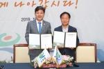 춘천시-경남 고성군 협약