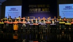 도 시·군 자치분권촉구결의대회