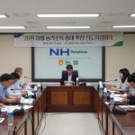 농가소득 증대 추진 진도점검 회의