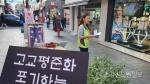 강원교원노조 '고교 평준화 선지원제 반대' 서명 운동