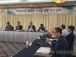 국회의원 선거구 획정안 지역의견 청취