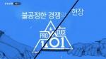 [TV 하이라이트] '프듀X ' 투표 조작 의혹