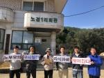 삼척 노경1리 청년연대 토사유출피해 탄원