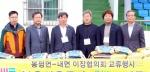 홍천내면·평창봉평이장협 교류행사