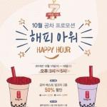밀크티 브랜드 '공차' 오늘,내일 하루 두시간 반값 이벤트