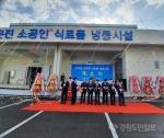 강릉 소공인 집적지구 개소