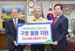 서울관악농협 구호물품 기탁