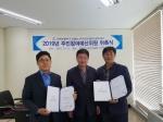 영월군시설관리공단 위원 위촉