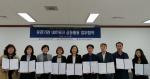 도여가원·여성새로일하기센터 8곳 협약