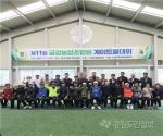 고성 금강농협 조합원 게이트볼대회