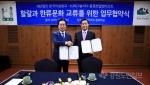 용평리조트 (재)한국이슬람교와 업무협약